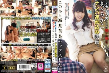 IKEP-009 Video Of Abe Mikako Picked Up By Big Dick Men. After This I Had A Mess Of Sex