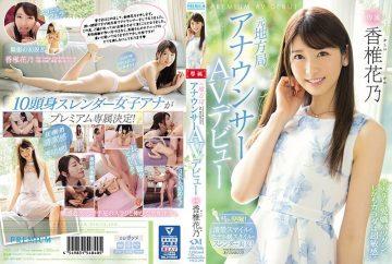 PRED-244 Former Local Station Announcer AV Debut Hana Kashii