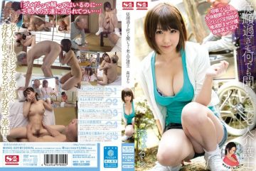 SNIS-409 And Obedience Only What Any Would Hear Elderly Caregiver Forest Halla