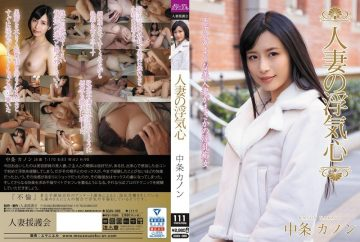SOAV-066 Married Woman's Cheating Heart Nakajo Kanon