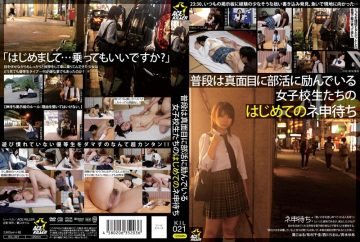 KIL-021 Usually Nemousu Waiting For The First Time School Girls Who Are Working Hard In Club Activities Seriously