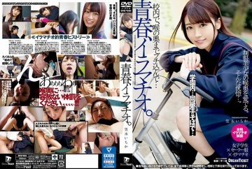 DYD-001 Youth, Deep Throating. Kasagi Ichika