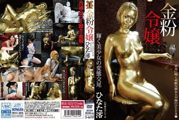 BUG-023 Hello Mio Meguma Kaio Of Gold Daughter Shining Shining Beautiful Girl