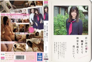 MIAA-218 I Want To Embrace My Young Wife And Go Across Space And Time. Kanon Kanon