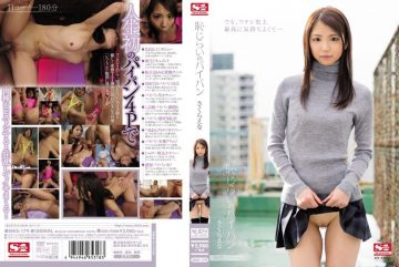 SNIS-179 Shaved Sakuraena Of Shyness