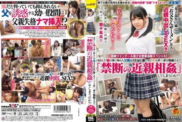 "SDMU-040 Father Touched The Naked Daughter Grown Or From Being The ""incest Forbidden"" And Let The Rice Cake Erection ○ Port And Knowingly That Not Cool! ? Transcendence Twin Tail Girl Adhesion Tracking Special!"